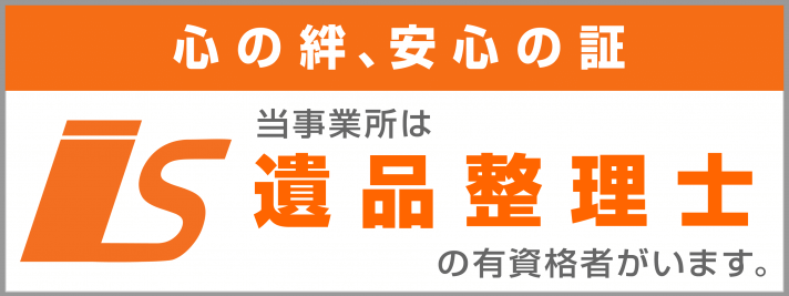 広島県福山市、遺品整理士認定資格