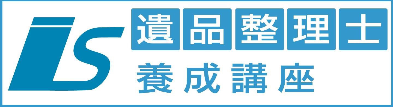 広島県福山市、遺品整理整理士